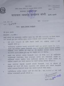 A successful RTI request